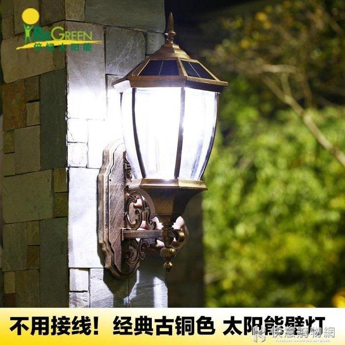 戶外燈太陽能壁燈戶外led花園別墅庭院燈家用防水歐式外牆古銅壁燈 igo
