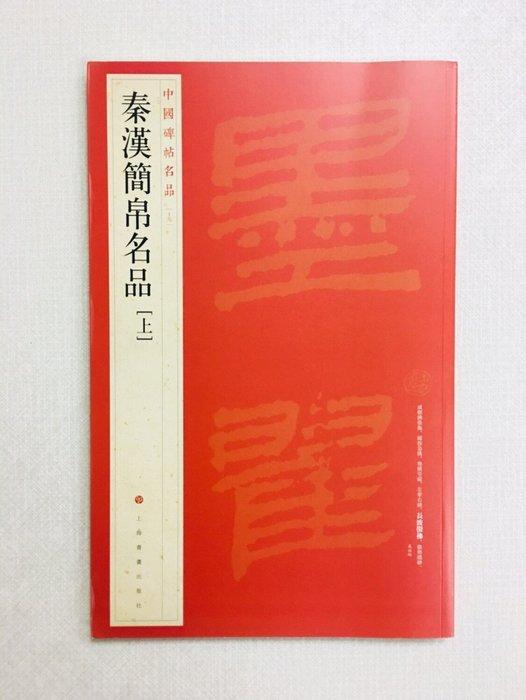正大筆莊~『19 秦漢簡帛名品 上』 中國碑帖名品系列 上海書畫出版社 (500021)