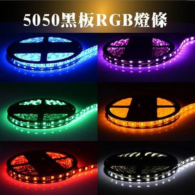 LED條燈 5050RGB彩色燈條  黑底 12V燈條  60燈 軟燈條  間接照明 線條燈 露營燈 層板燈
