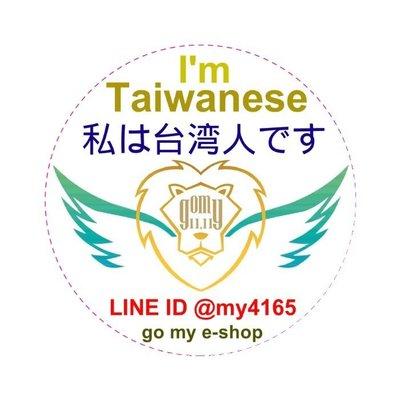 現貨不必等 四一六五本通 獨家商品 我來自台灣 出國旅遊 行李吊牌 徽章 飾品 辨識度高