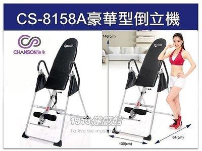 【1313健康館】強生CS-8158A 豪華型倒立機 專業倒吊機 可獨立操作 塑腿、拉筋、展骨 美背