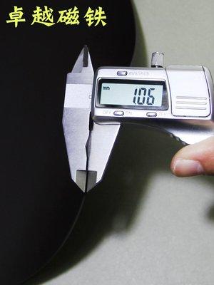 千夢貨鋪-橡膠磁板強力軟磁鐵A4x1m...
