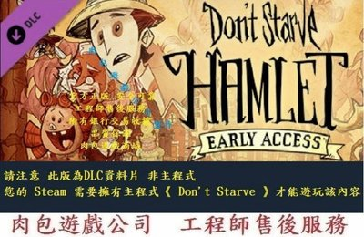 PC版 資料片 肉包 STEAM 飢荒 餓死鬼 飢餓 別挨餓 村莊 哈姆雷特 Don't Starve: Hamlet