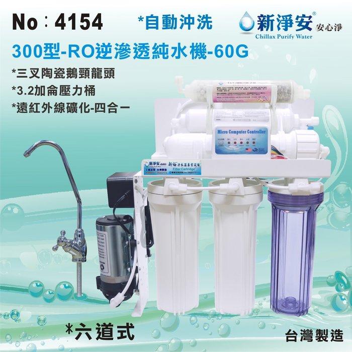 【水築館淨水】新淨安 RO逆滲透純水機(300型電磁閥) 自動沖洗 60G 六道式 軟水 淨水器 台灣製造(4154)