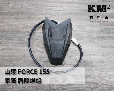材料王*山葉 FORCE 155 原廠 牌照燈組*