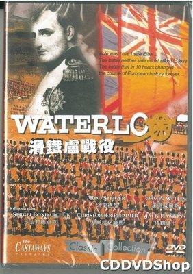 正版全新DVD~滑鐵盧戰役Waterloo(1970)~克里斯多夫普拉瑪Christopher Plummer主演~繁中字幕