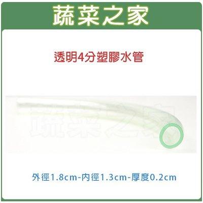 全館滿799免運【蔬菜之家007-B53】透明4分塑膠水管1尺(30公分)1單位※此商品運費適用宅配※