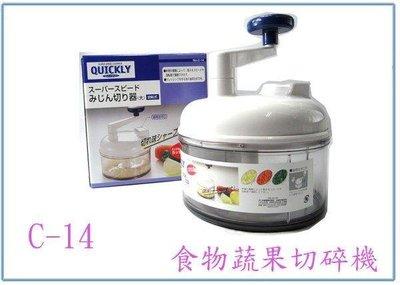 呈議)日本 QUICKLY C-14 食物碎菜機 打碎器 蔬果切丁 切菜器 碎丁