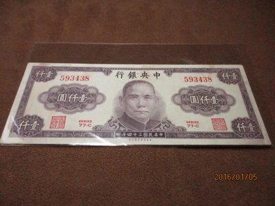 15..中央銀行34年美商保安鈔票公司壹仟圓.新