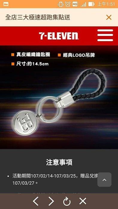天字一:7-11 三大極速超跑【Bugatti 經典真皮鑰匙圈】 另售 法拉利鑰匙圈 藍寶堅尼鑰匙圈