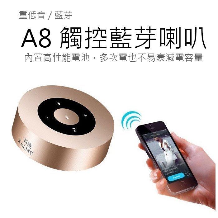 A8 觸控藍芽喇叭 重低音喇叭 藍芽音箱 藍芽音響 無線喇叭 插卡音響 藍芽音響