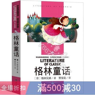 書籍 名著 小說 正版 格林童話 小學生三四五六年級童話故事書 兒童文學名著書籍-【南岸書香】