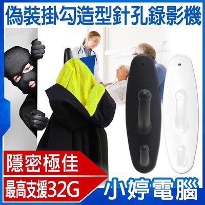【小婷電腦*攝錄】全新 偽裝掛勾造型針孔錄影機 移動偵測/最高支援32G/USB快速充電/高偽度/隱藏工作指示燈