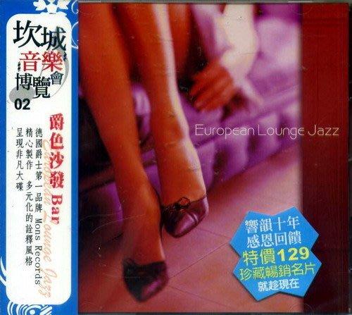 絕色沙發BarEuropean Lounge Jazz  --CL1029