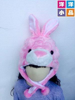 【洋洋小品】【可愛動物帽-粉紅兔】萬聖節化妝表演舞會派對造型角色扮演服裝道具