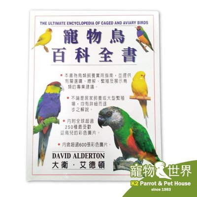 《寵物鳥世界》寵物鳥百科全書 入門必備 第一本由台灣寵物鳥業者經授權翻譯出版之寵物鳥書籍 PP005