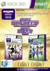 Xbox360 Kinect 運動大會究極版 // 運動大會1 + 2 //