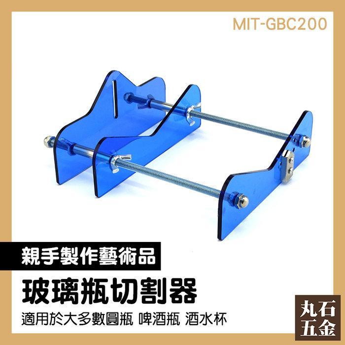 玻璃切割器 工具 DIY利器 配件DIY 切瓶器 MIT-GBC200 二次利用