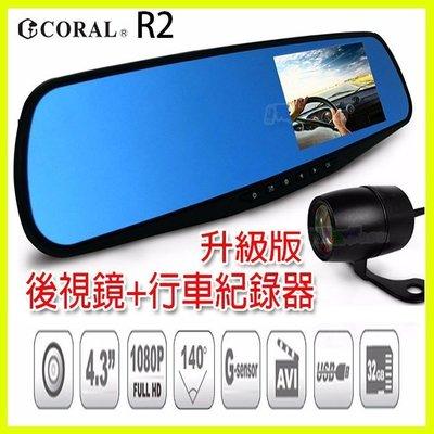 CORAL R2 plus/R2+ 4.3吋前後雙錄影行車紀錄器 廣角 倒車顯影 停車監控 碰撞感應 1080P前鏡頭