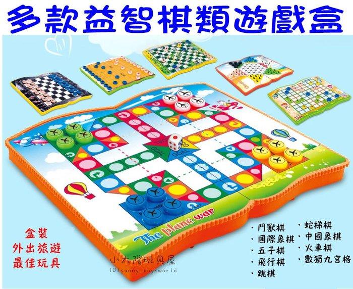 【小太陽玩具屋】多款益智遊戲棋 可收納 桌遊 象棋 五子棋 飛行棋 跳棋 蛇梯棋 火車棋 數獨 9008