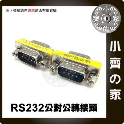 DB9串口RS232 9針 公對公 公轉公 公公 轉接頭 COM Port 9Pin轉換頭 小齊的家