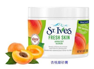 【雷恩的美國小舖】ST. Ives杏桃磨砂膏 磨砂霜 身體/臉部去角質霜 去角質 283g