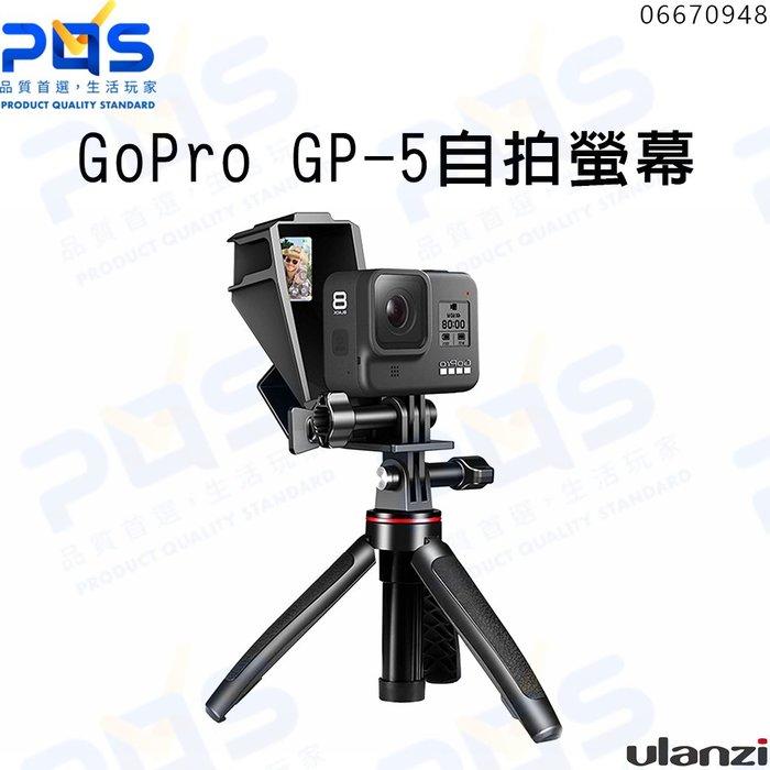 ULANZI 優藍子GP-5自拍螢幕 Gopro  5 6 7 8通用 折射鏡 vlog 拍照 攝影 冷靴 補光燈