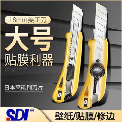 手牌SDI美工刀加厚18mm亞克力鋁塑木地板墻布刀自鎖工業切割工具【每個規格價格不同】