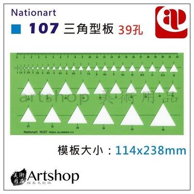 【Artshop美術用品】National 三角型板 N107 (39孔)