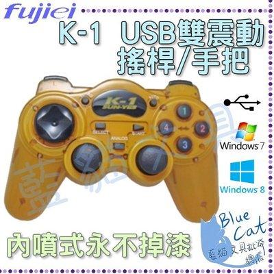 電腦/滑鼠/鍵盤【BC69014】K-1 USB雙震動搖桿/手把(黃) /個 《Fujiei》【藍貓BlueCat】