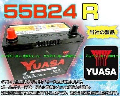 《電池達人》湯淺電池 YUASA 55B24R SWIFT 吉星 SX4 超級金吉星 CIVIC舊品交換DIY 台南自取