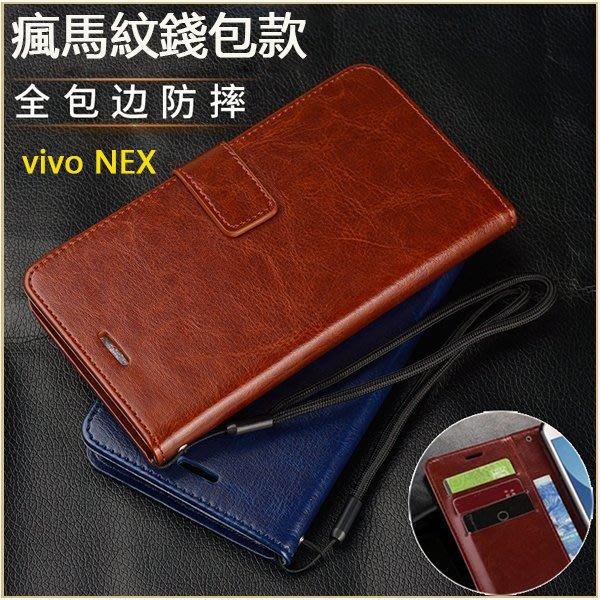 時尚錢包款 步步高 vivo y81 NEX 旗艦版 手機殼 vivo NEX 瘋馬紋皮套 簡約 支架 插卡 全包邊 軟殼 保護套