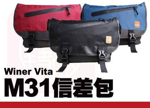 【壹玖柒伍】出清 WINER Vita Traveler 活力系列 M31 相機 信差包 黑色 藍色 紅色 相機包