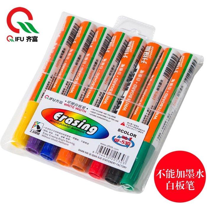 QF-530正品升級版可擦白板筆 辦公書寫繪畫環保無塵筆8色裝(尺寸不同價格不同)