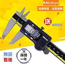 現貨原裝正品進口日本Mitutoyo(三豐)數顯遊標卡尺0-300mm電子遊標卡尺 可開發票