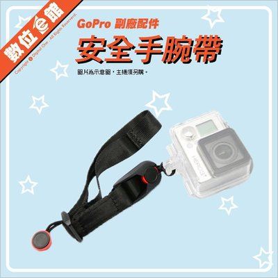 數位e館 GoPro 副廠配件 安全手腕繫帶 手臂帶 手腕帶 手繩 快扣 快拆 cuff