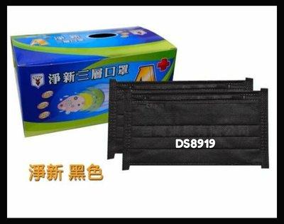 (純黑色 最後一盒) 淨新 成人 平面 口罩 台灣製 MIT鋼印 50片盒裝(2盒免運)