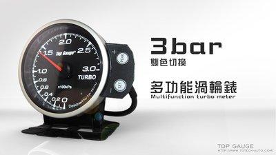 【精宇科技】60mm 多功能步進雙色切換三環錶 3BAR 渦輪錶 Top Gauge