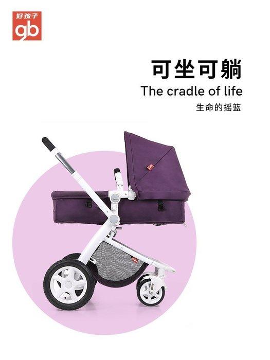 嬰兒 推車  高景觀四輪避震 可坐可躺 折疊 推車 GB08-W/GB08-F