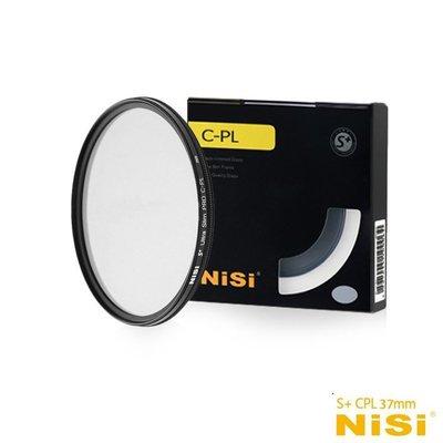 【EC數位】NiSi 耐司 日本 超薄多層鍍膜專業 S+ CPL 偏光鏡 86mm 偏光鏡