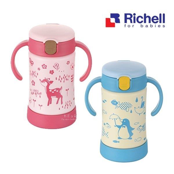 ☘ 板橋統一婦幼百貨 ☘ Richell 利其爾 不鏽鋼吸管保溫杯300ML