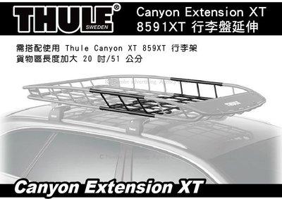 ||MyRack|| Thule Canyon Extension XT 8591 行李盤延伸套件 車頂行李盤