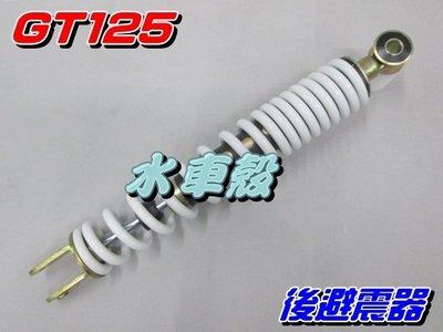 【水車殼】三陽 GT125 後避震器 白色 單價$450元 後叉 後緩衝器 GT-125 不可調整 全新副廠件