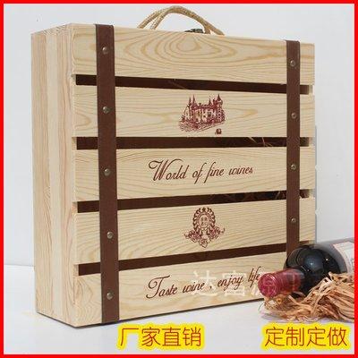 蜜久家紅酒包裝盒松木四只木盒高檔四支木箱子手提葡萄酒禮盒專用紅酒盒#精美時尚