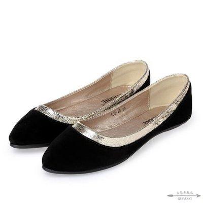 大尺碼平底鞋 單鞋金色邊和黑色絨布拼色尖頭女鞋35-41