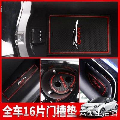 豐田CHR Toyota C-h新r 16片 車內新 防滑防臟 門槽墊 無味 環保 紅色 白色