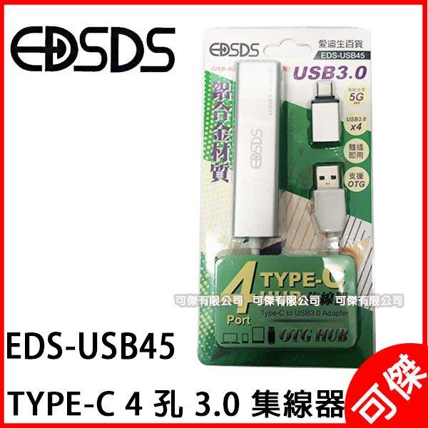 EDSDS 愛迪生 EDS-USB45  4孔 4 HUB  TYPE-C 3.0 集線器 傳輸速率5G 支援OTG
