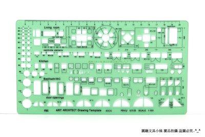 【圓融文具小妹】萬事捷 MBS Template 製圖定規 室內設計板 定規尺版 906 #300