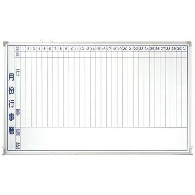 ~廣告舖~  行事曆白板(150 x 90cm)(免運。附白板筆,板擦,磁鐵)