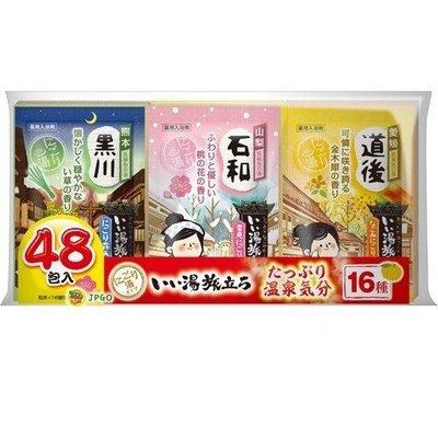 【JPGO】預購-日本製 白元 超夯名勝旅遊 泡湯景點入浴劑 乳濁湯型 25g×48包#196